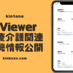 kviewerで医療介護情報を発信