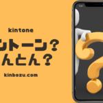 kintoneとは何?