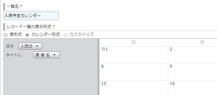 kintoneカレンダーイメージ
