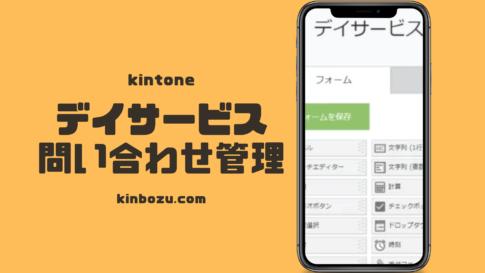 kintoneデイサービス問い合わせ管理