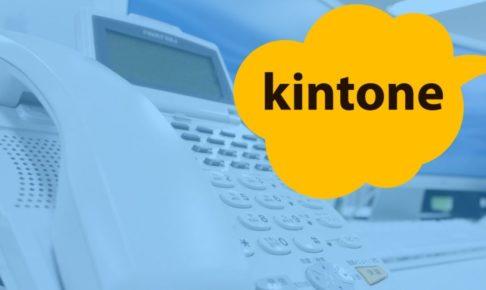 kintone申し込み管理を効率的に