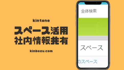 kintoneスペースで情報共有強化