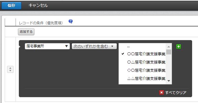 kintoneアクセス制限条件指定