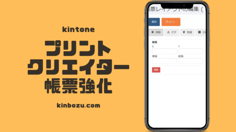 kintoneとプリントクリエイター