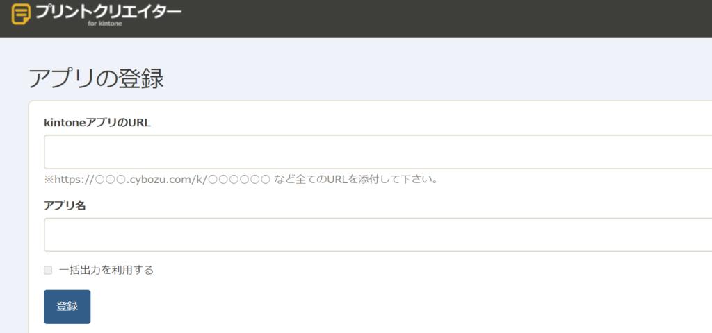 アプリの登録画面