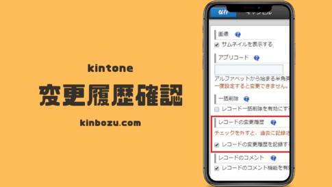 kintone変更履歴を確認したい