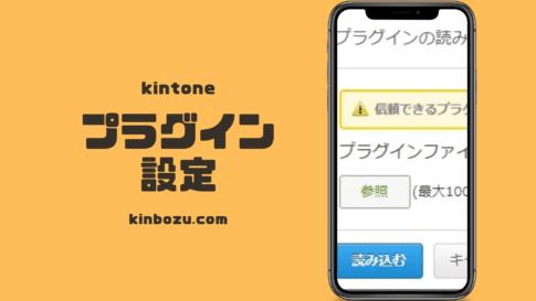 kintoneプラグイン設定方法