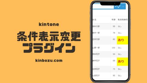 kintone条件によって表示変更プラグイン