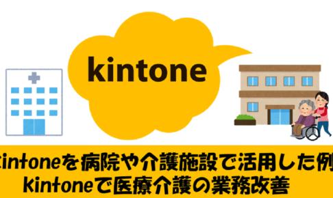 kintone病院介護事例