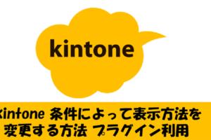 kintone表示変更プラグイン