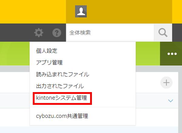 kintoneシステム管理