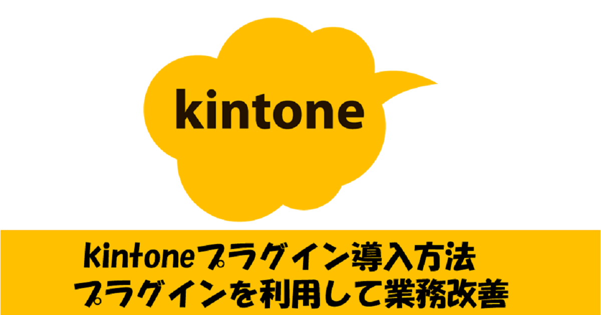 kintoneプラグイン追加