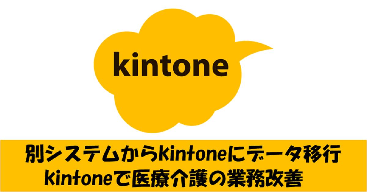 kintoneにデータ移行