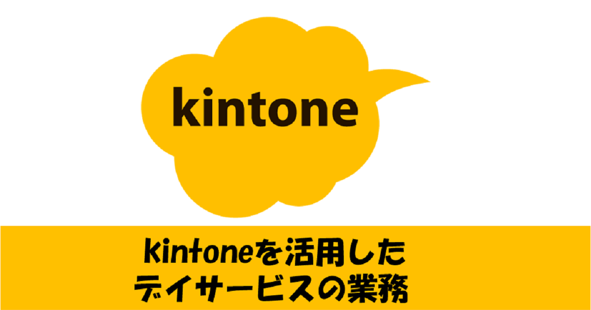 kintoneデイサービス