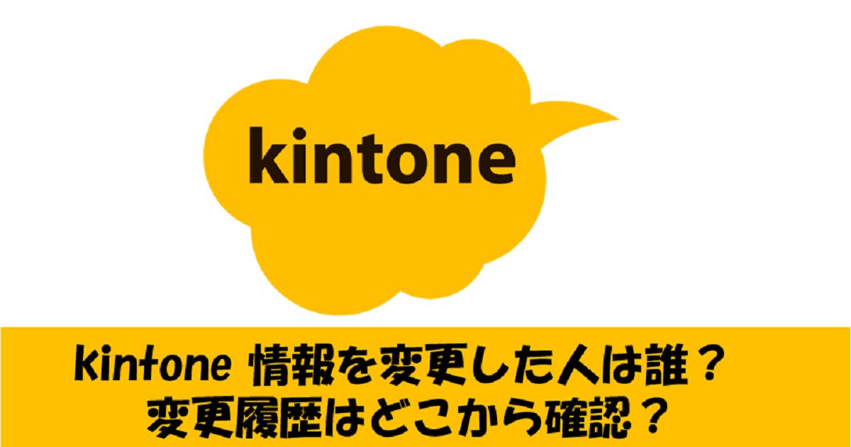kintone変更履歴確認