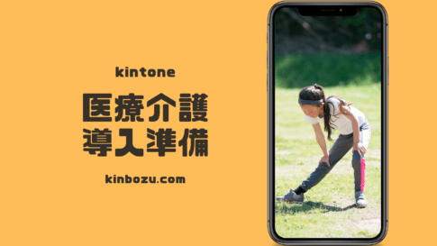 kintone医療介護への導入準備