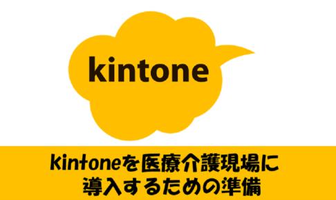 kintone医療介護準備