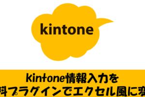 kintoneをエクセルライクに