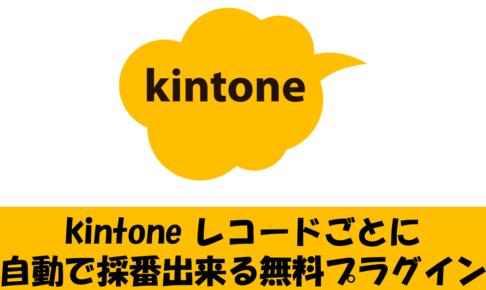 kintone自動採番プラグイン