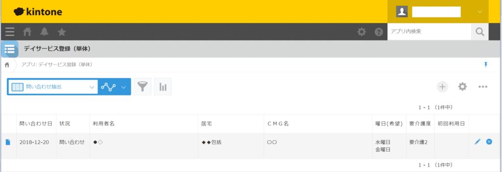 kintoneデイサービスサプリ抽出画面