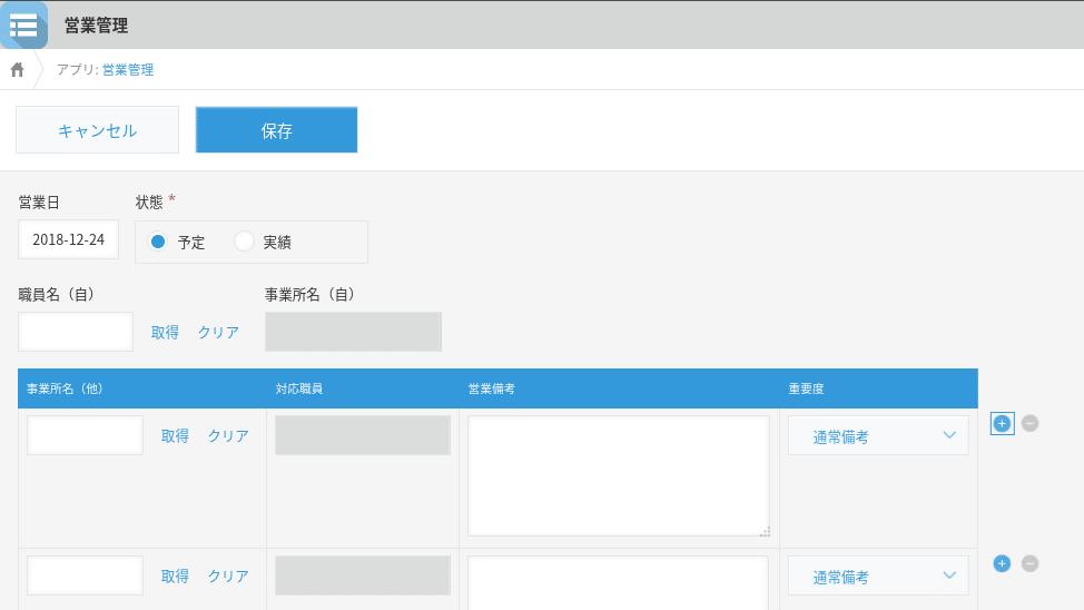 営業アプリテンプレート1
