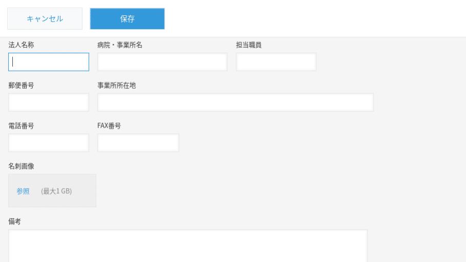kintone事業所情報アプリ