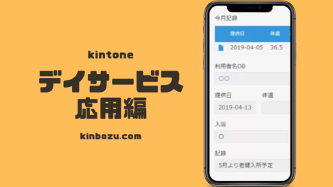 kintoneデイサービスアプリ応用