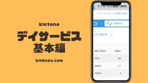 kintoneデイサービスアプリ基本編