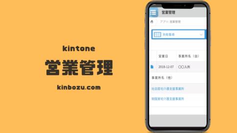 kintonr営業管理アプリ