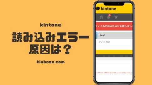 kintoneexcel読み込めない