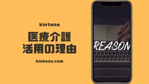 kintoneを医療介護で活用する理由