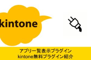 kintoneアプリ一覧表示プラグイン