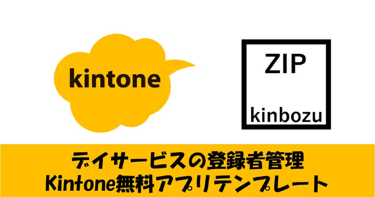 kintoneアプリテンプレートデイサービス基本