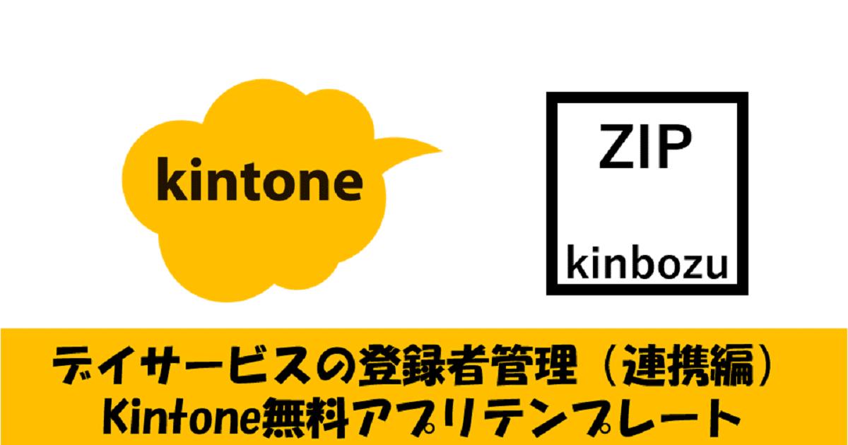 kintoneデイサービスアプリ2
