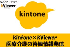 kintone×kviewer
