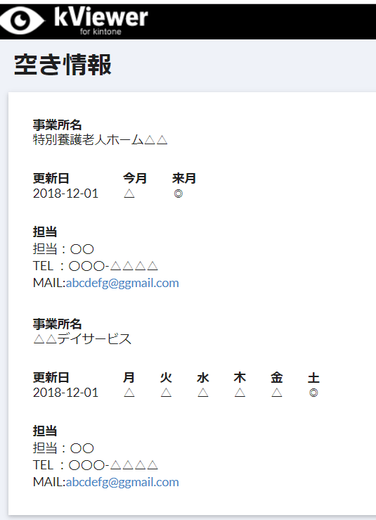 kviewerスマホイメージ