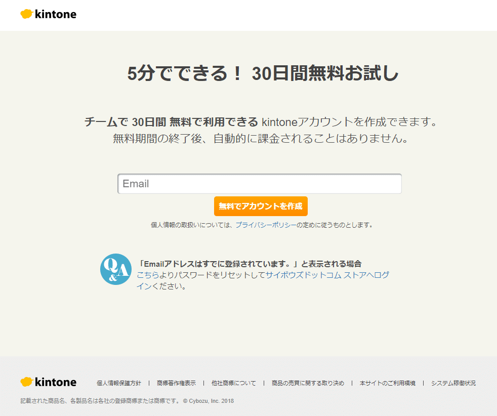 kintone30日間無料