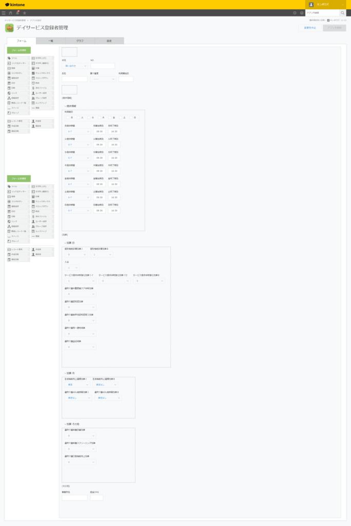 kintoneデイサービス登録者管理アプリ