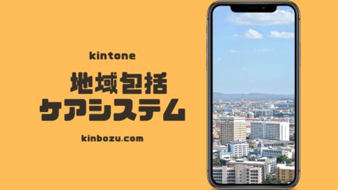 kintoneと地域包括ケアシステム