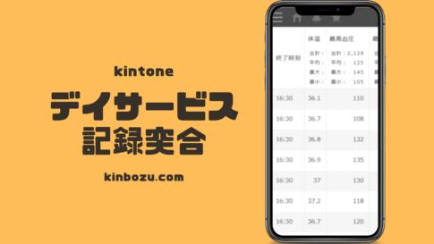 kintoneデイサービス記録突合