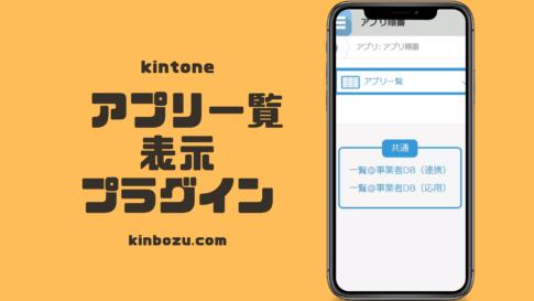 kintoneアプリ表示プラグイン