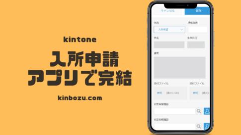 kintoneで入所申請