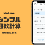 kintone日数計算方法
