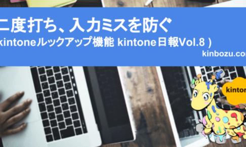 kintone二度打ち入力ミスを防ぐ