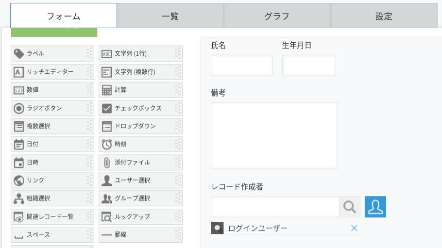 利用者情報アプリ1