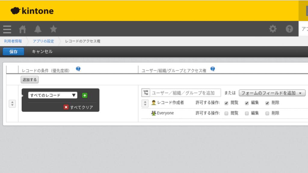 利用者情報アプリ2