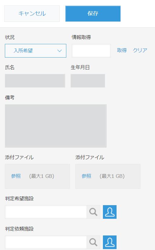 入所申請kintoneアプリ1