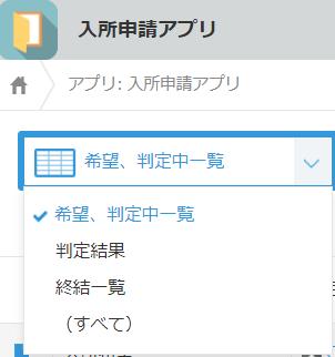 入所申請kintoneアプリ2