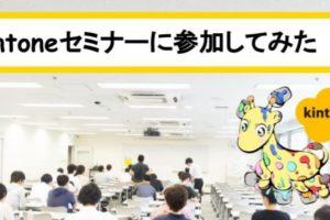 kintone大阪セミナー