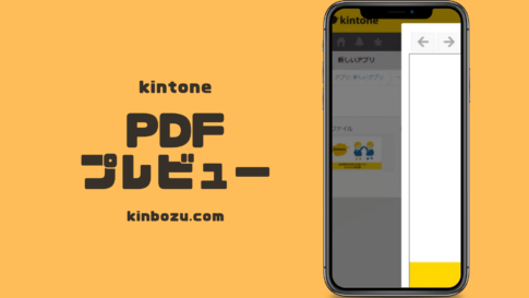 kintonePDFプレビュープラグイン